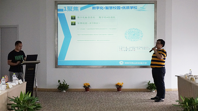 深圳市南山区后海小学校长蒋和勇介绍后海小学智慧校园案例
