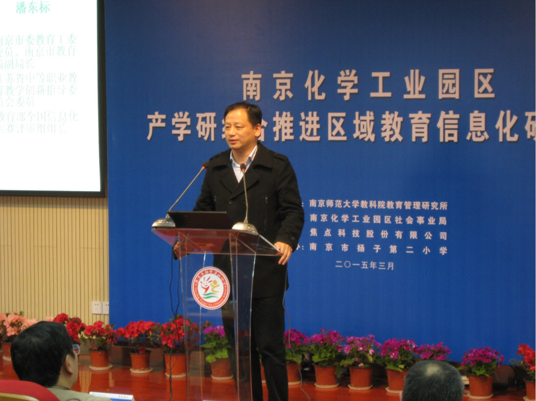 潘东标副局长解读教育信息化改革和未来教育形态.jpg