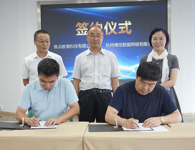 签署战略合作协议.JPG