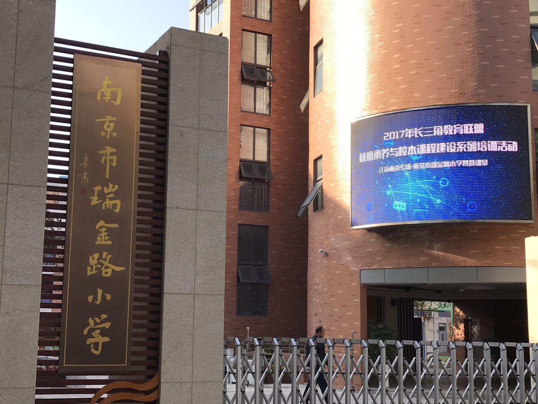 南京市瑞金路小学.jpg