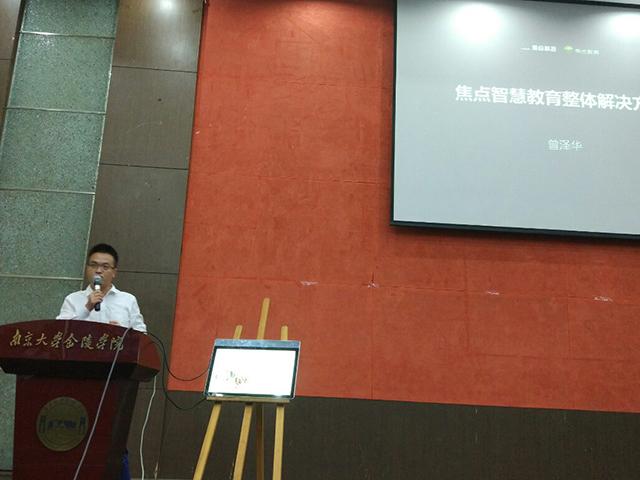 焦点教育总经理助理曾泽华