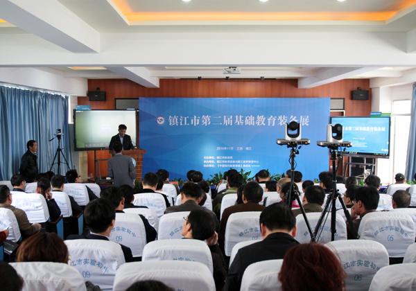 镇江市第二届基础教育装备展活动现场