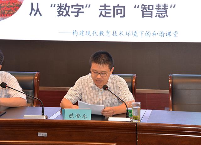 南京市浦口区教师发展中心副校长陈登乐做下学期浦口区信息化工作部署