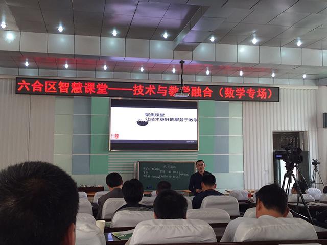 六合区教育局现代教育技术中心吴克春主任讲话