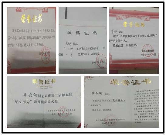 朱云河荣誉证书