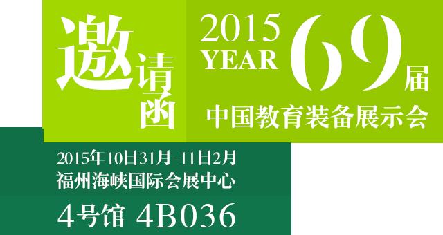 69届福州教育展焦点教育邀请函 4号馆 4B036