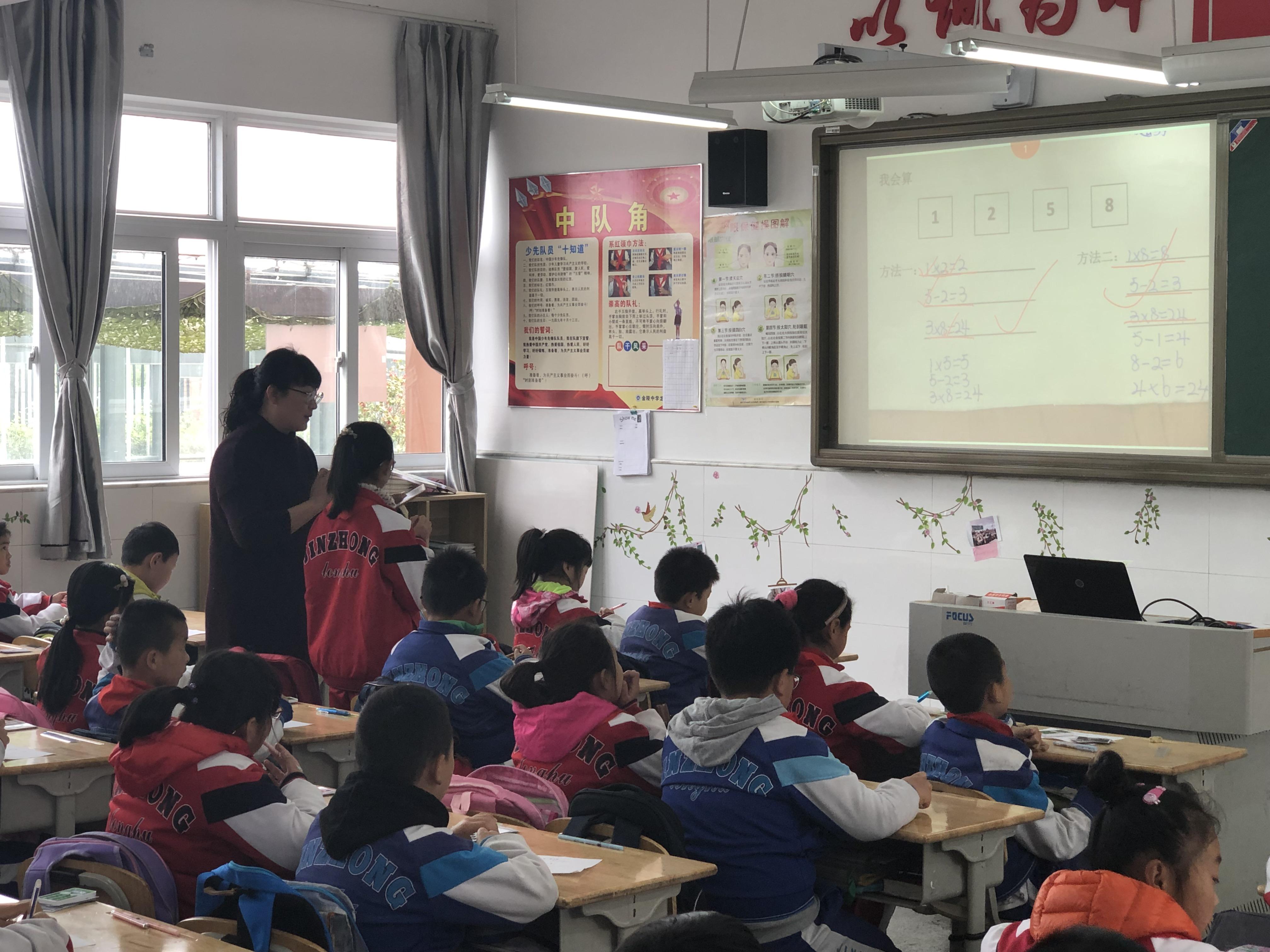 李旭梅老师执教的数学课《算24点》