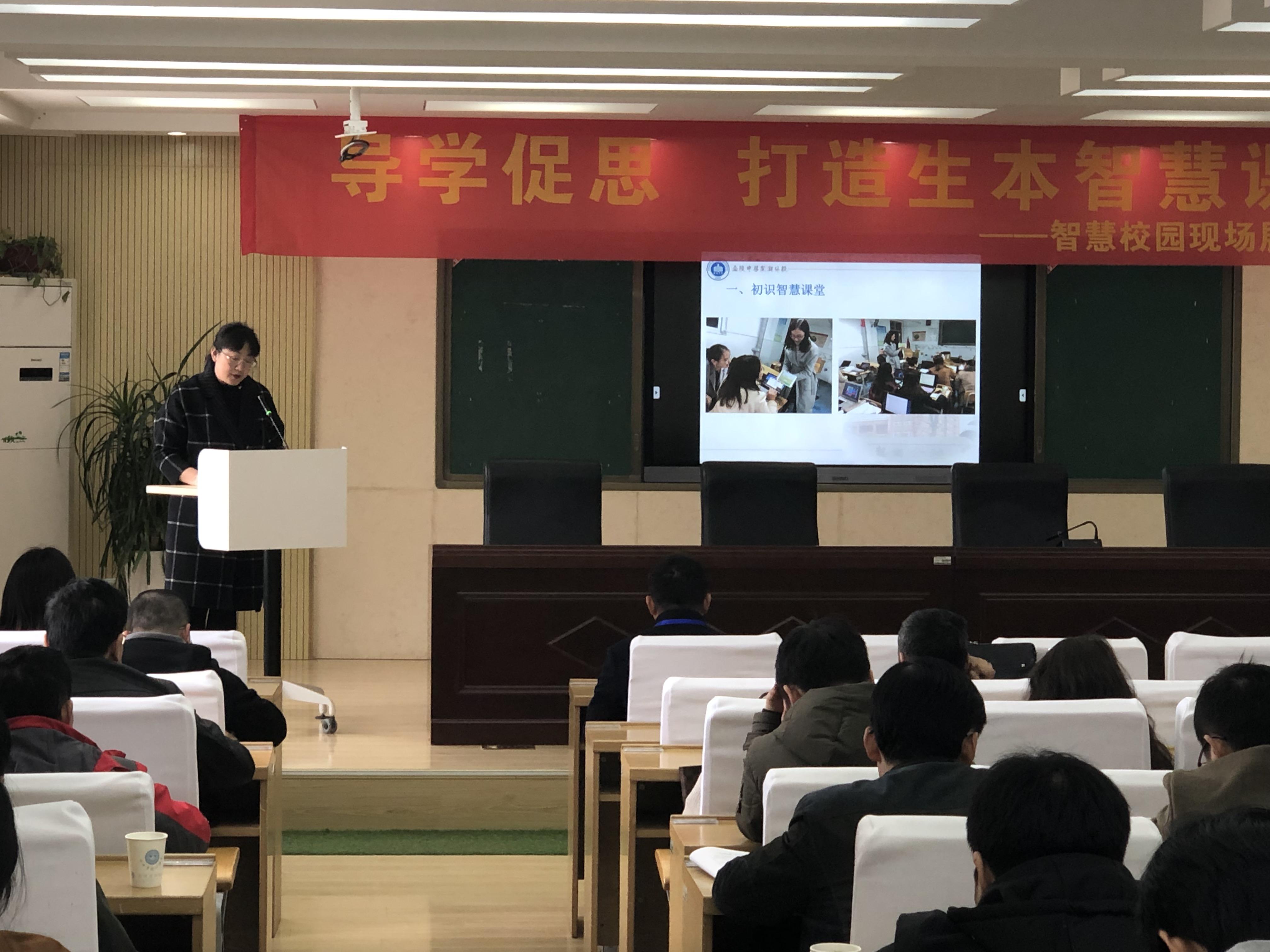 李旭梅老师就利用焦点智慧教室教学作了经验分享