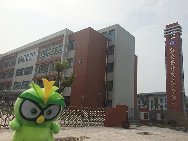 海安县开发区实验学校
