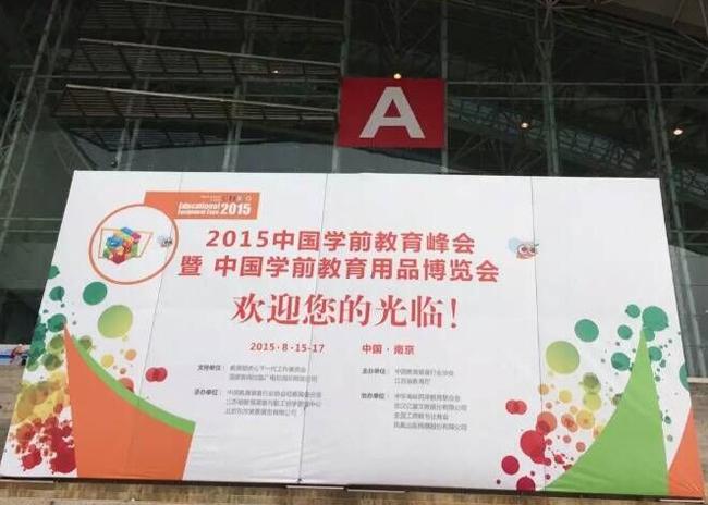 2015中国学前教育峰会.jpg