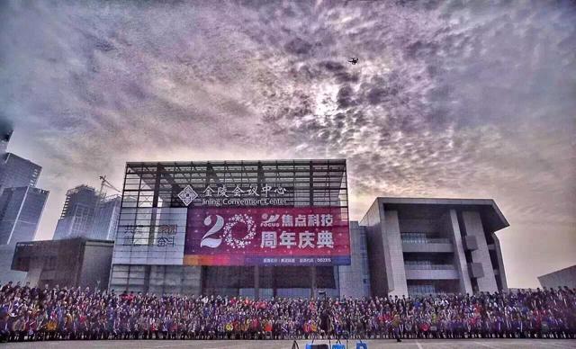 焦点20周年庆典会议中心