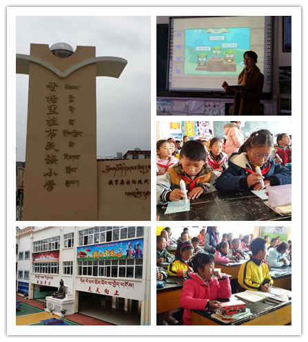 香格里拉市民族小学学生与老师使用智慧教室上课